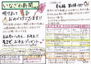 いなざわ新聞Vol.2
