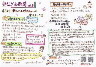 いなざわ新聞Vol.3