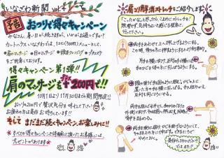 いなざわ新聞Vol.4