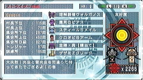 「蟲」って漢字PSPで変換できます?