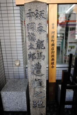 坂本竜馬・中岡慎太郎 遭難の地