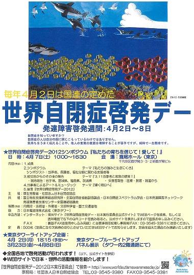 20120401-2.jpg