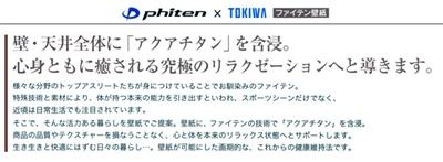 3_phiten_main_01_R.jpg