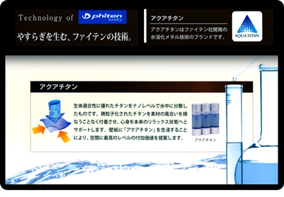 3_phiten_main_04_R.jpg