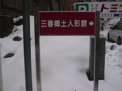 雪の中で見つけた看板