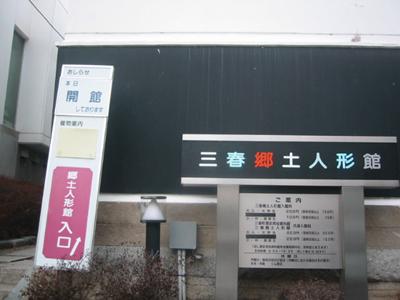 歴史民俗資料館・郷土人形館