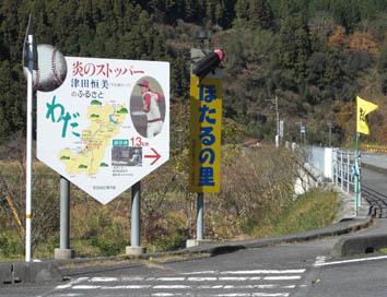 和田の案内板