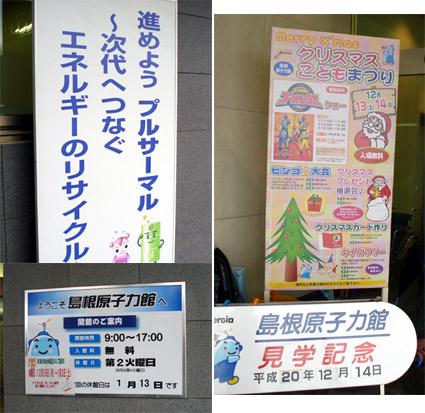 島根原子力館の看板