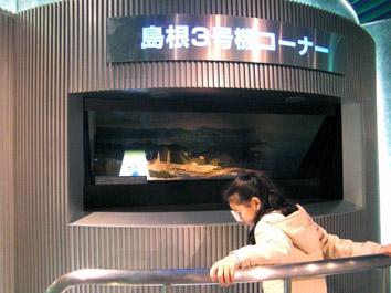 島根3号機コーナー