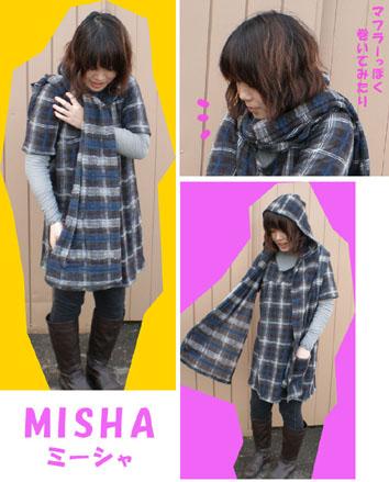 ミーシャ 服2