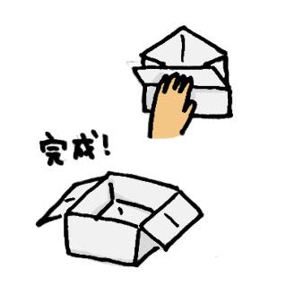 チラシゴミ箱の作り方4