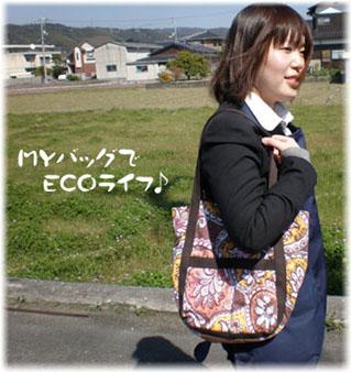 MYバッグでECOライフ