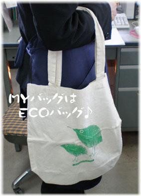 MYバッグはECOバッグ