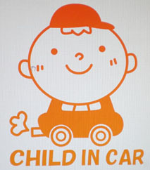 CHILD IN CAR 男の子1