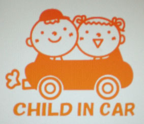 CHILD IN CAR 二人乗り