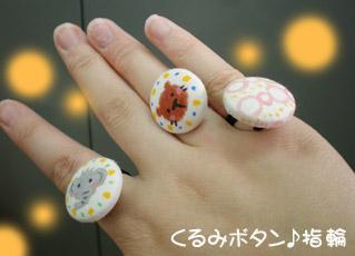 くるみボタン 指輪