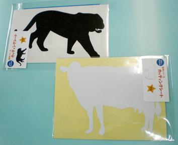 プレゼント 動物シリーズ