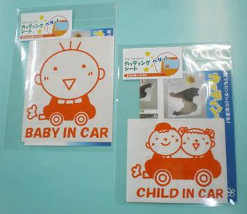プレゼント BABYとCHILDINCAR