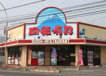 回転寿司AKIYAMA 南岩国店 外観