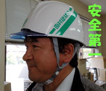 安全第一 ヘルメット