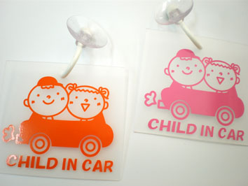 child in car 吸盤付き