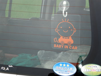 baby in car 車内にピタッ!