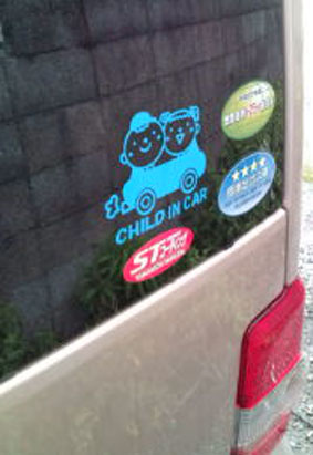 child in car 車体にペタッ!