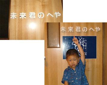 ドア カットボード文字
