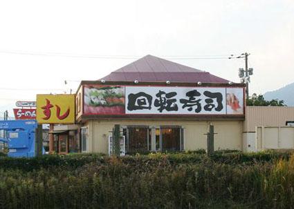 回転寿司 完成2