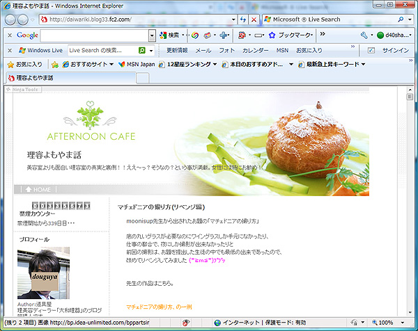 20090602_1.jpg