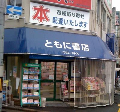 ともに書店
