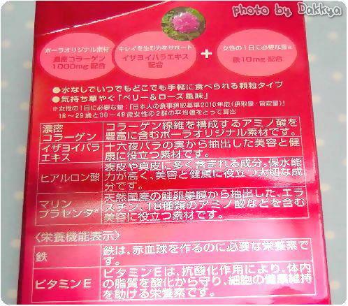 エナジーコラーゲン Fe POLA(ポーラ)鉄含有健康食品