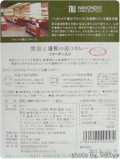 「薬日本堂」ライフスタイルシリーズ【巡りカレー】
