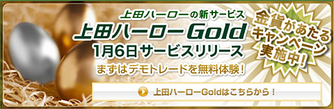 uedagold90113.jpg