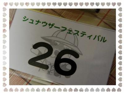 syuna_20100514182337.jpg