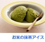 お米の抹茶アイス