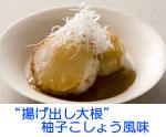 '揚げ出し大根″柚子こしょう風味