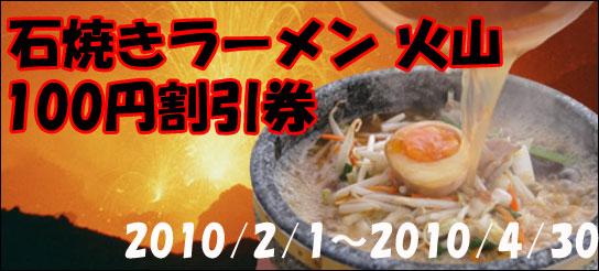 石焼ラーメン火山 100円割引券