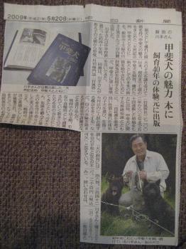 ブログ リラ 川手先生 中日新聞 005