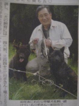 ブログ リラ 川手先生 中日新聞 006
