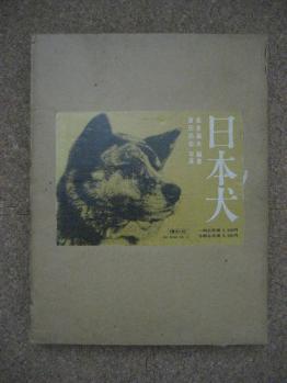 ブログ リラ 「日本犬」067