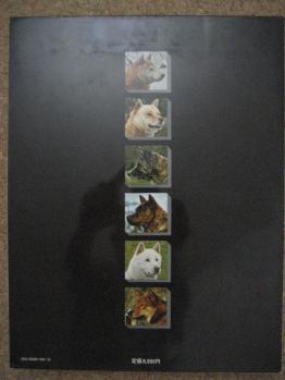 ブログ リラ 「日本犬」4 070