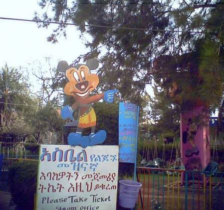 エチオピアふうミッキー