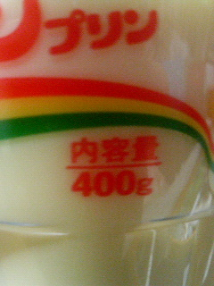 400gプリン