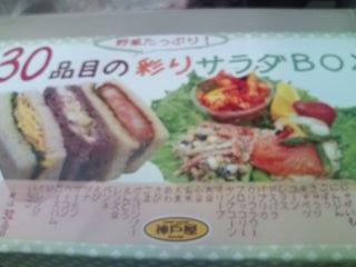 30品目の彩りサラダBOX