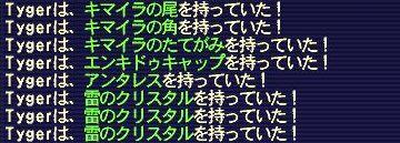 090223_Tyger_2.jpg
