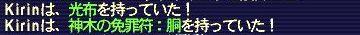 090304_Kirin.jpg