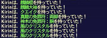 kirin_090401.jpg