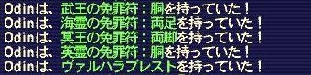 odin_090221_1.jpg