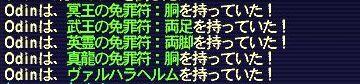 odin_090311_1.jpg